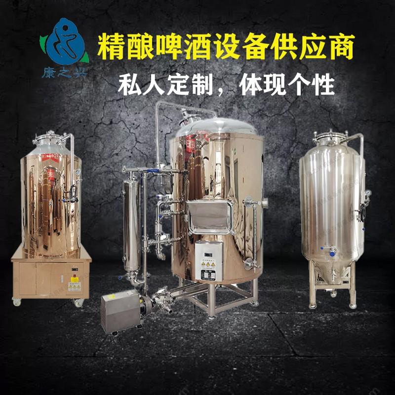 机械小型自酿啤酒设备厂家直销 支持定制
