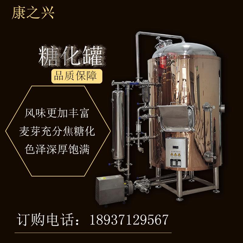 海口康之兴不锈钢发酵罐 单体糖化罐