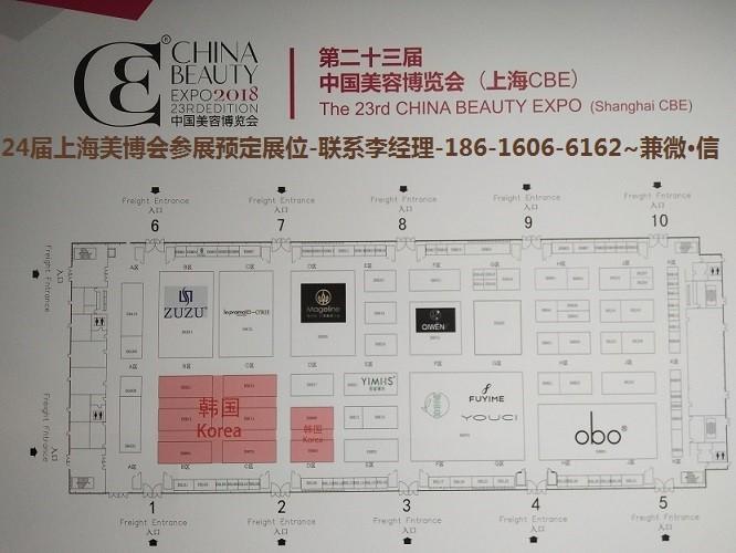 重磅公布| 2019年上海美博会「预展位开通」