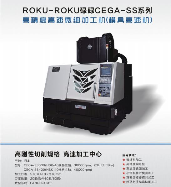 ROKU-ROKU 碌碌CEGA-SS系列高精度高速微细加工机(模具高速机)