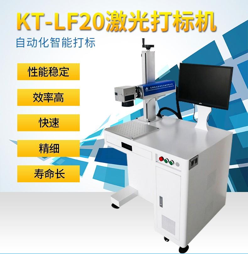 昆太KT-LF10-50W光纤激光打标机,金属铭牌激光打标机标牌日期刻字机