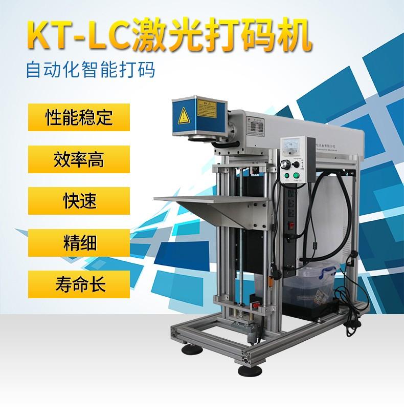 非金属激光打标机,昆太CO2激光机,KT-JG01