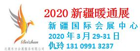 """2020""""一带一路""""新疆暖通展"""