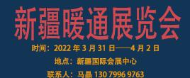 """2022""""一带一路""""新疆暖通展览会"""