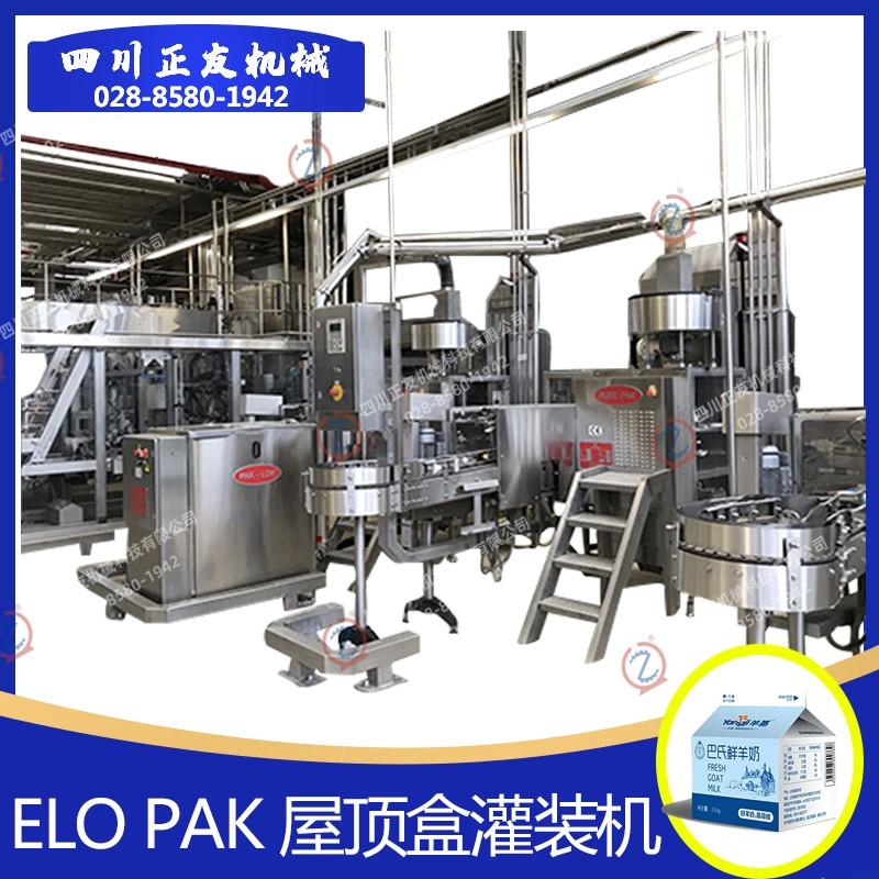 出售ELO PAK屋顶盒灌装机-产能2000-8000盒/时