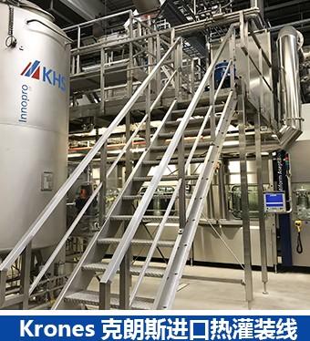 进口克朗斯42000灌装生产线