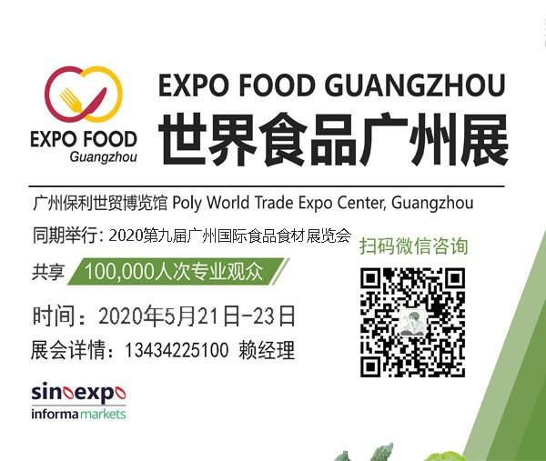 2020广州食品饮料展览会