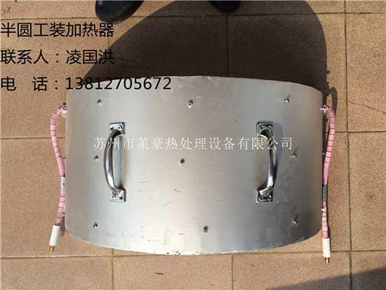 半圆热处理工装电加热器