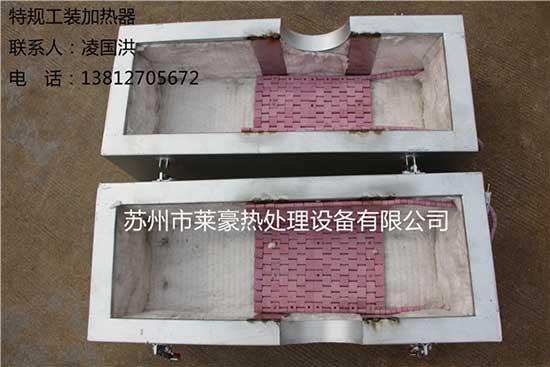 特规159工装履带式电加热器