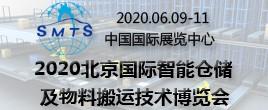 2020北京国际智能仓储及物料搬运技术博览会