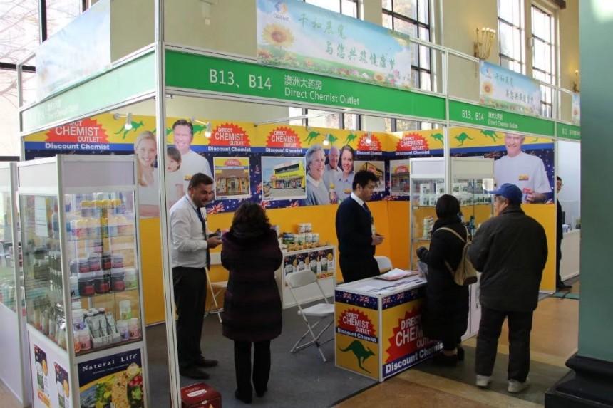2018北京营养保健品博览会