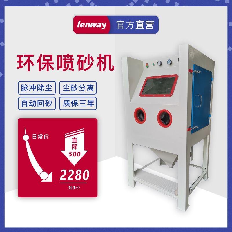 广东厂价现货良威手动喷砂机除锈翻新小型喷砂机去氧化抛光模具喷沙机