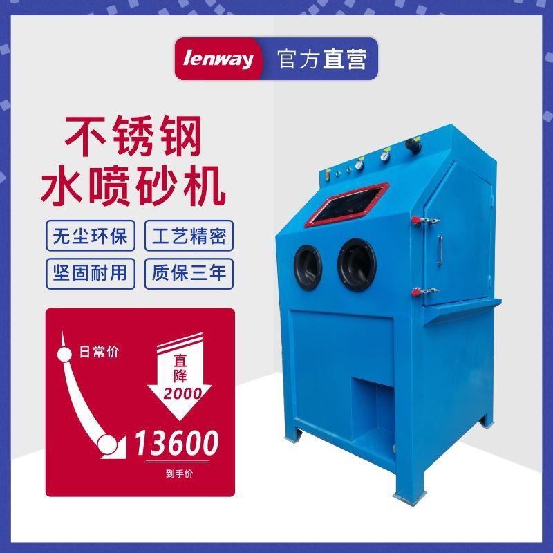 广州不锈钢材质湿式水喷砂机无尘环保液体喷砂机水喷砂机