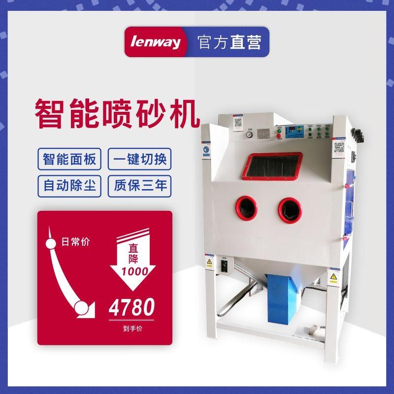 手动自动一键切换喷砂机 智能喷砂机除尘操作简单良威厂家直销