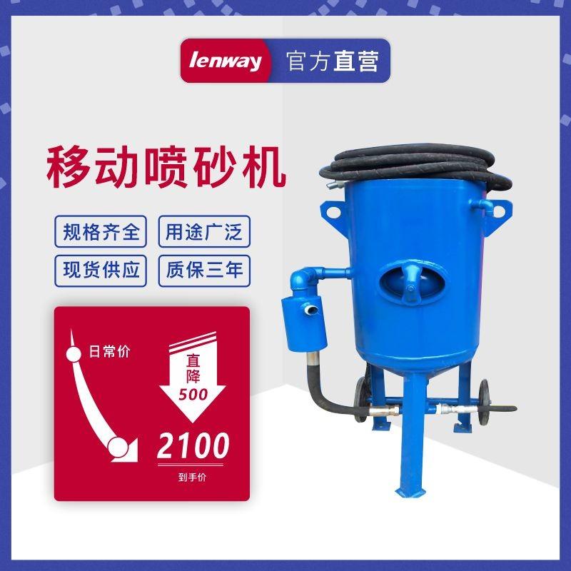 质保三年防腐除锈移动开放式喷砂机手动高压喷砂罐小型移动喷砂机
