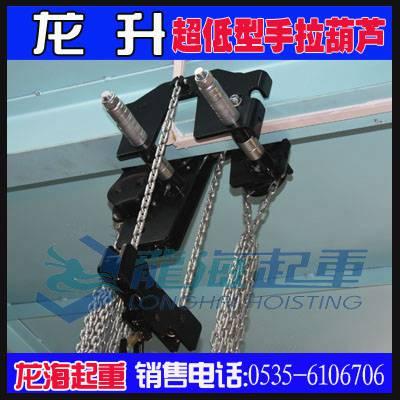 YTG-020低净空手拉葫芦,低净空手拉葫芦链条长度可定制