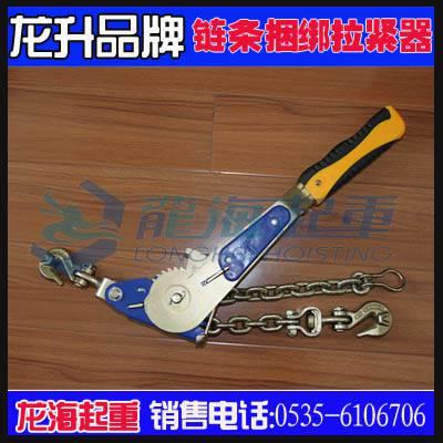 4吨链条捆绑拉紧器现货,货物运输加固用链条捆绑拉紧器