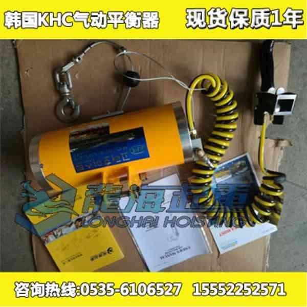 进口气动平衡器200kg,KHC气动平衡器现货,全程悬浮