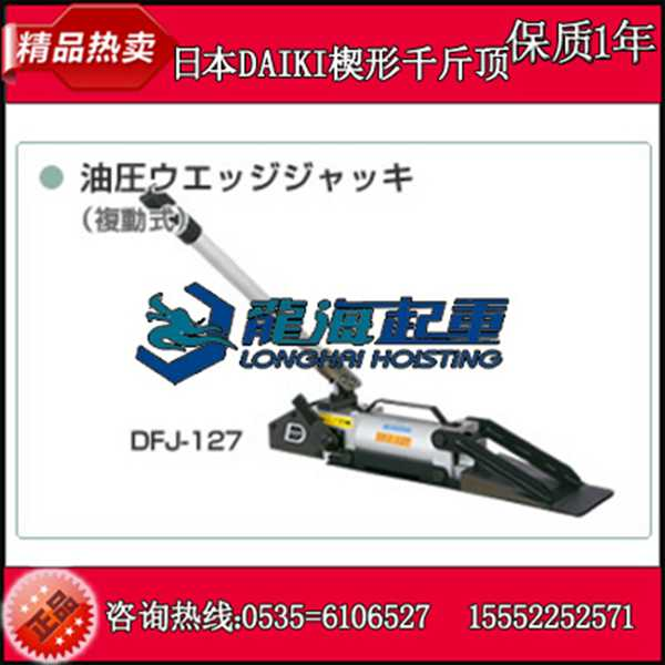 楔形千斤顶DFJS-60,5-34mm缝隙处可用,日本原装进口