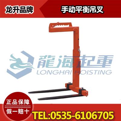 手动平衡吊叉LLH-G30,货叉宽度/长度可调节,现货供应