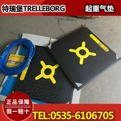 特瑞堡起重气垫YTLB-1,TRELLEBORG起重气垫