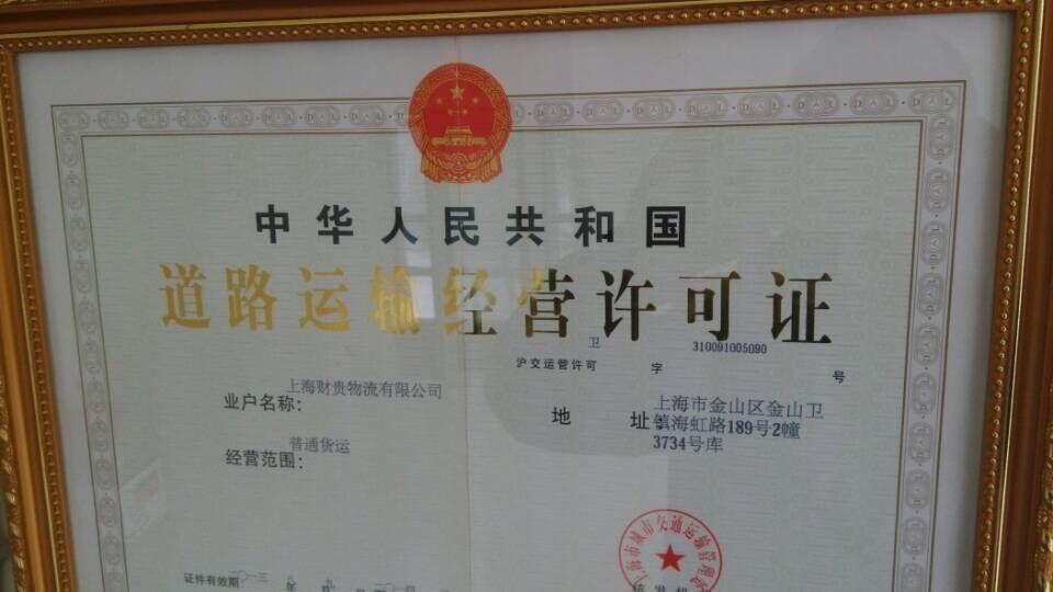 上海财贵物流有限公司