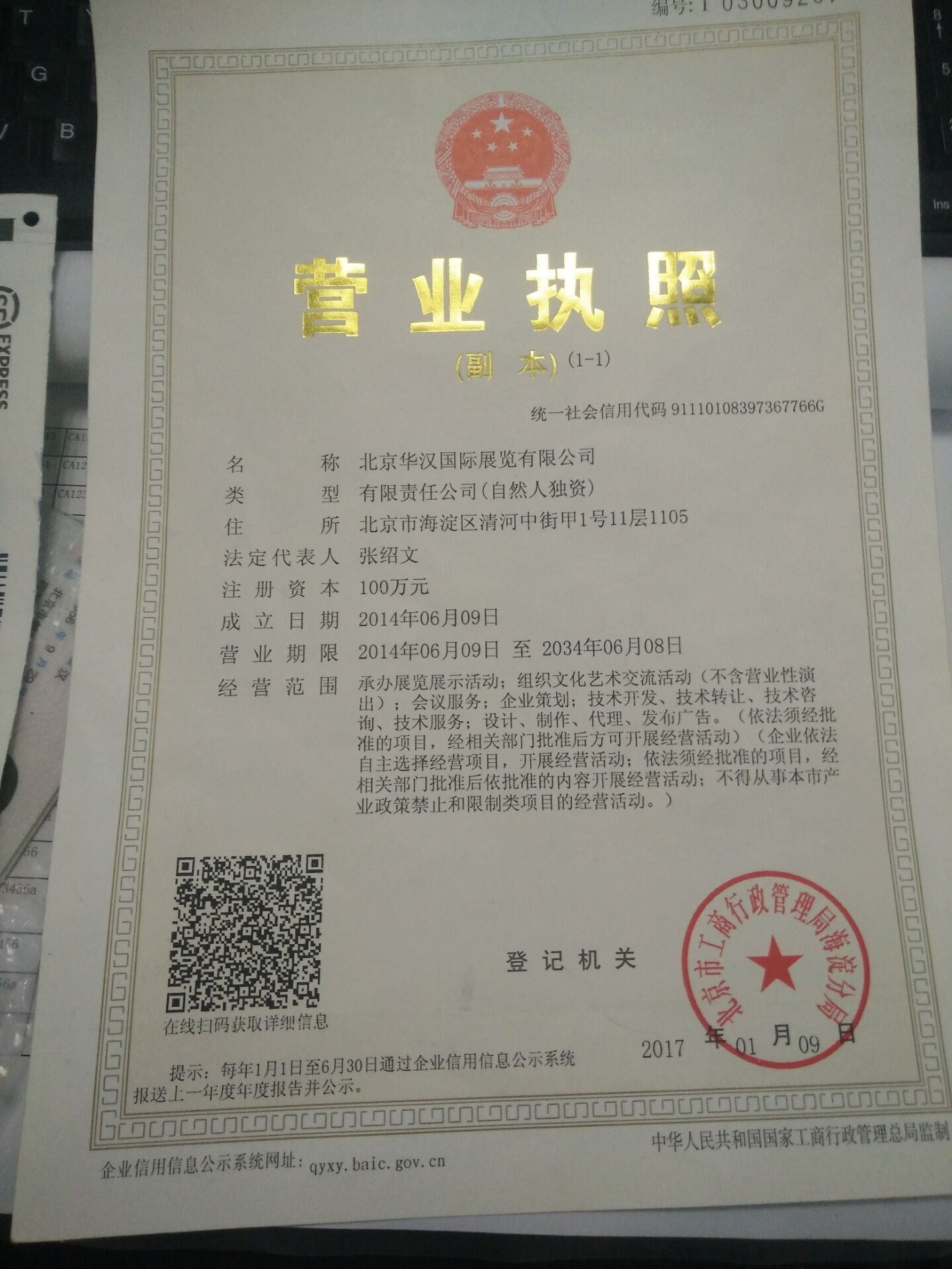 中国农业信息化及智能装备展览会
