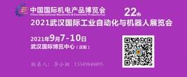 2021武汉国际工业自动化与机器人展览会