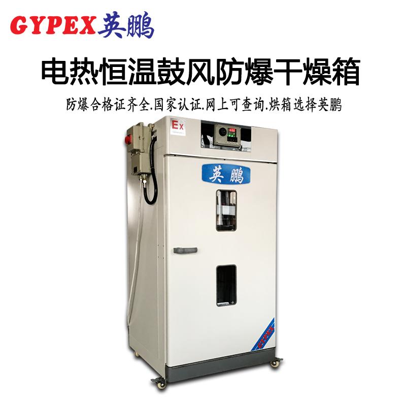 化工厂防爆干燥箱 防爆立式干燥箱-GL系列