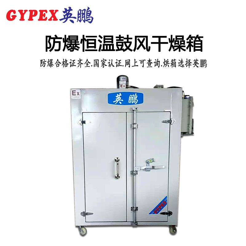 BYP-500GX-12K 防爆恒温鼓风干燥箱