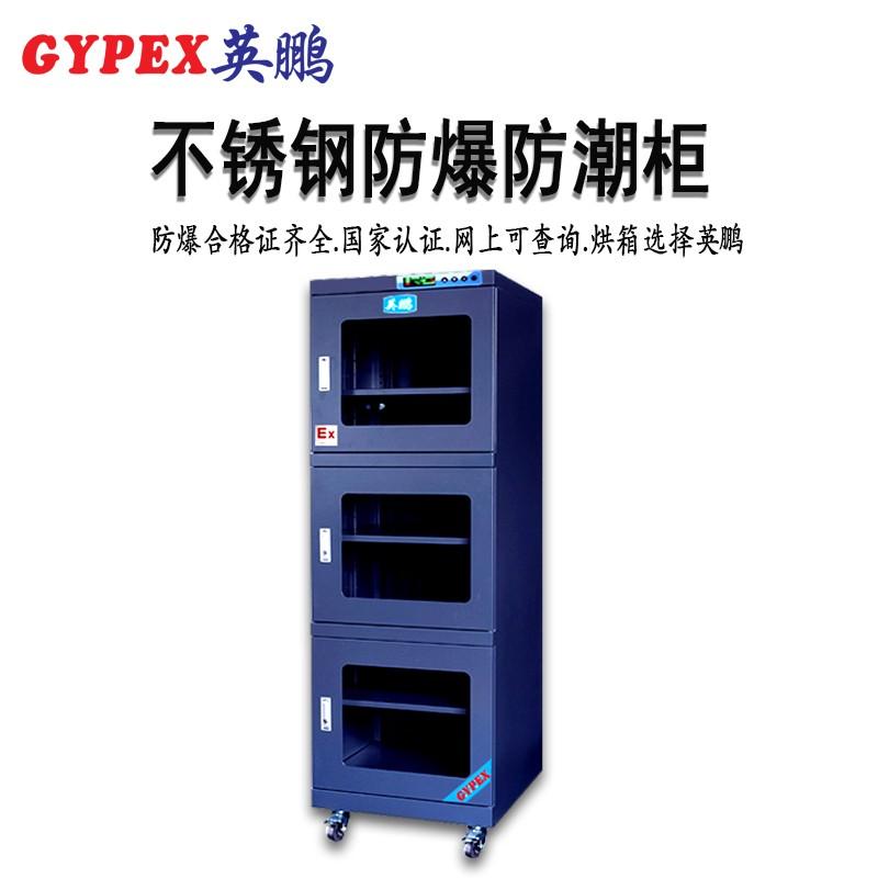 YP-P730EX(J)-730升防静电防爆防潮柜
