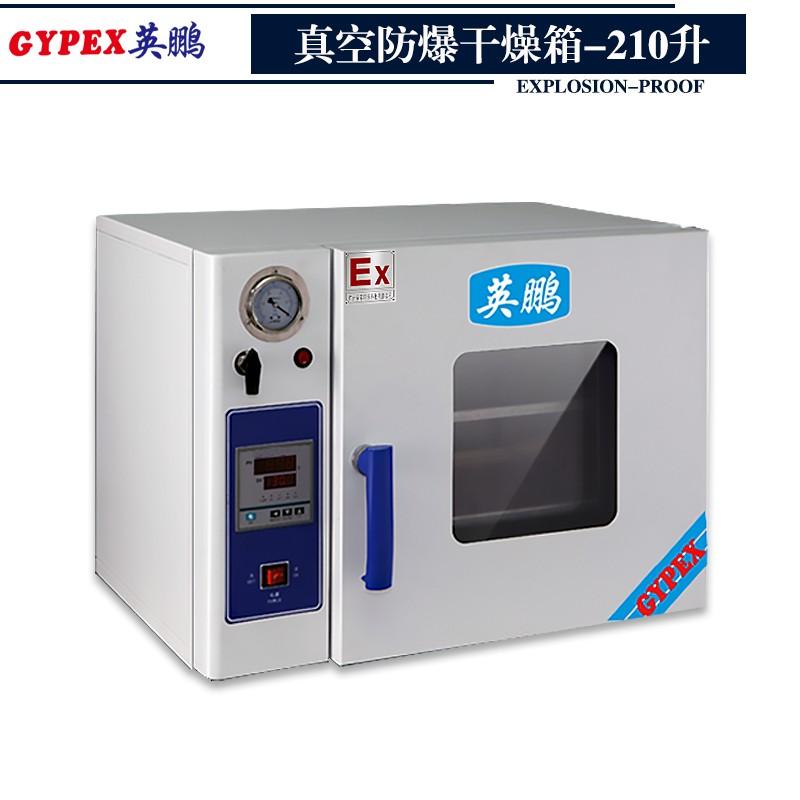 北京医疗防爆干燥箱,真空防爆干燥箱-210升