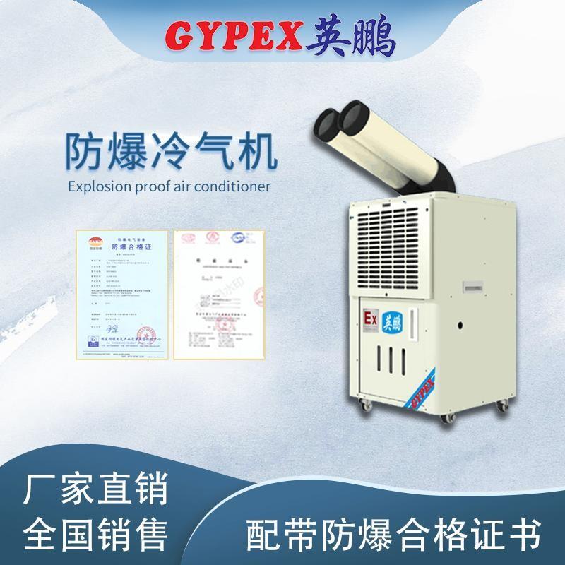 深圳工业防爆冷气机-2匹双管