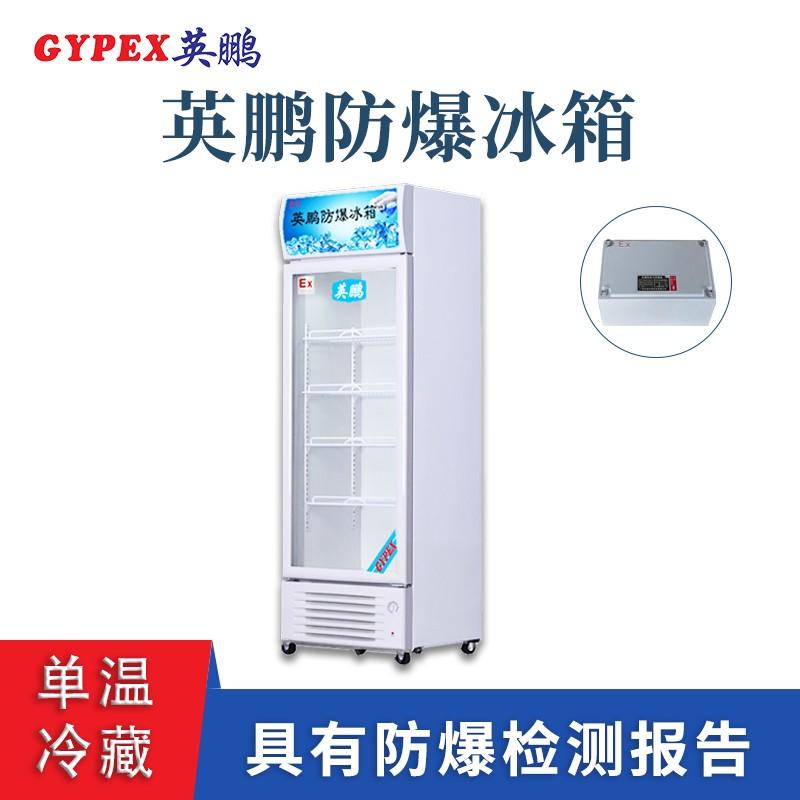 福建冷藏防爆冰箱-300升