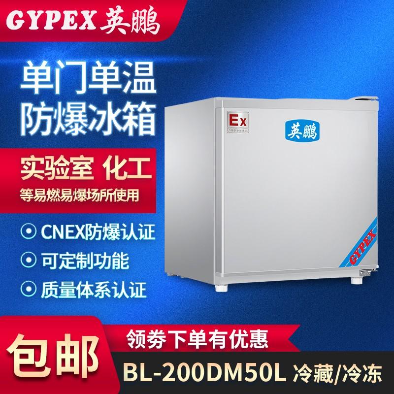 杭州防爆冰箱,单门单温防爆冰箱-50升