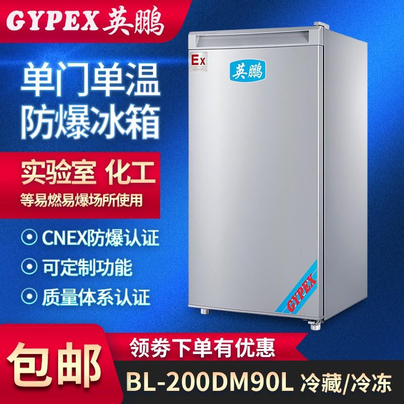 济南防爆冰箱,实验室防爆冰箱-90升