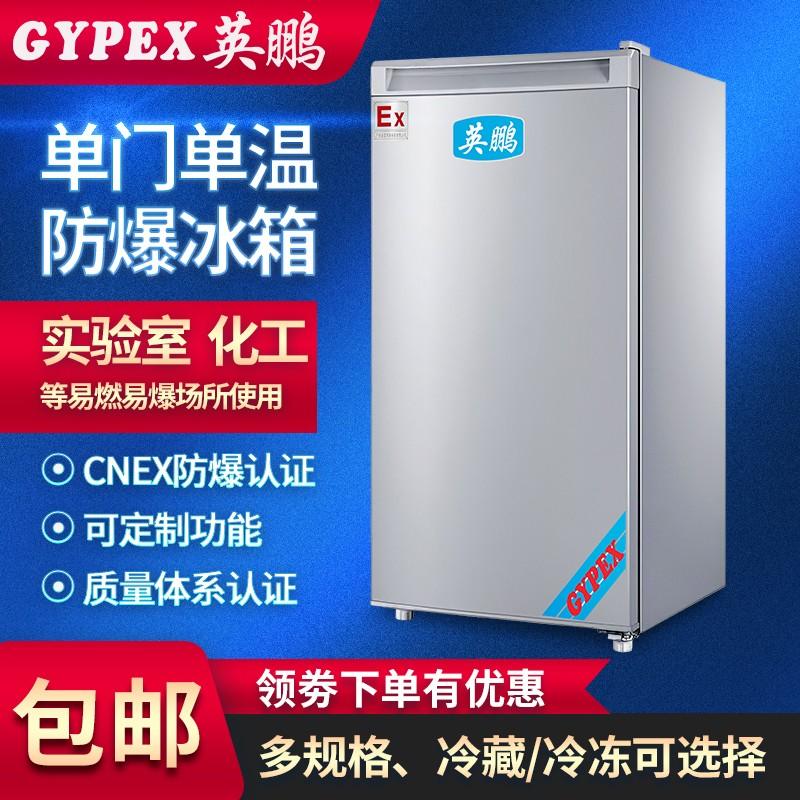 青岛防爆冰箱,冷冻防爆冰箱 -150升