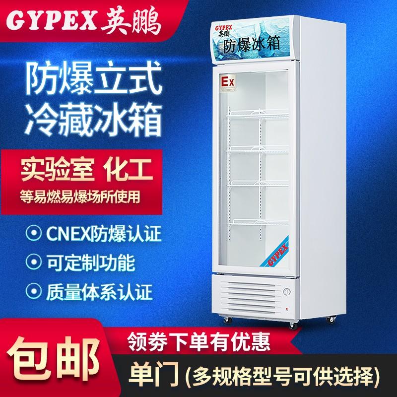 厦门化学品防爆冰箱-250升