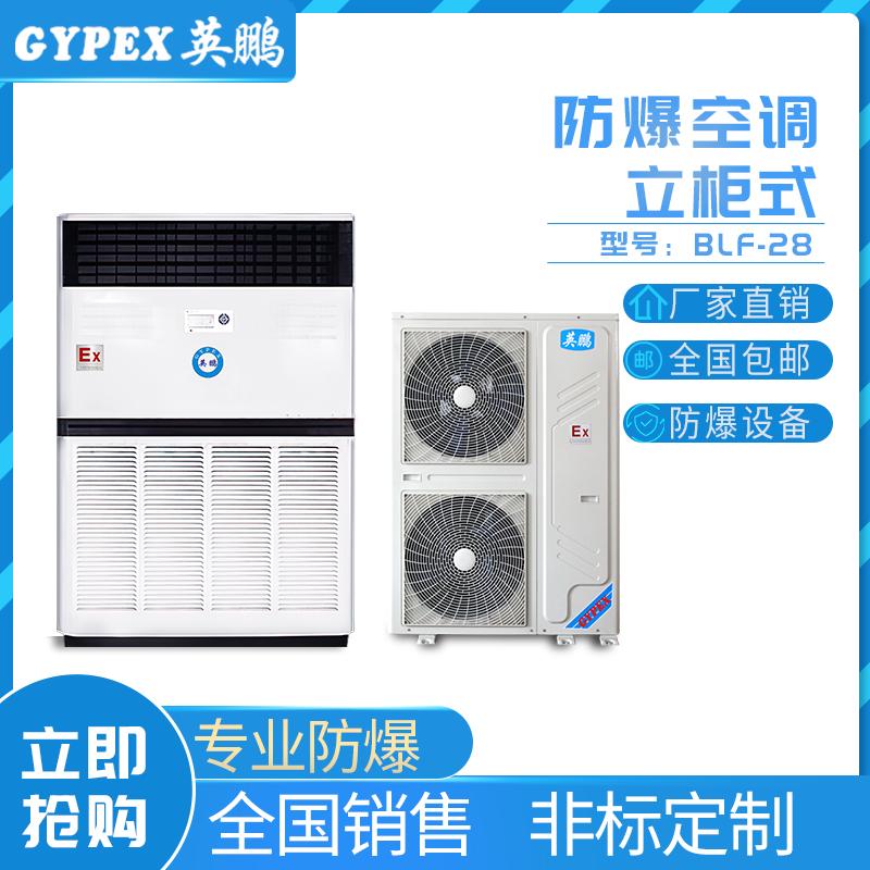 危化品防爆空调 蓄电池防爆空调