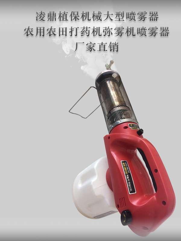 热力消杀烟雾器农用烟雾剂手持式发烟机器喷烟消毒杀虫机