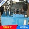 液压系统/泵站/液压站