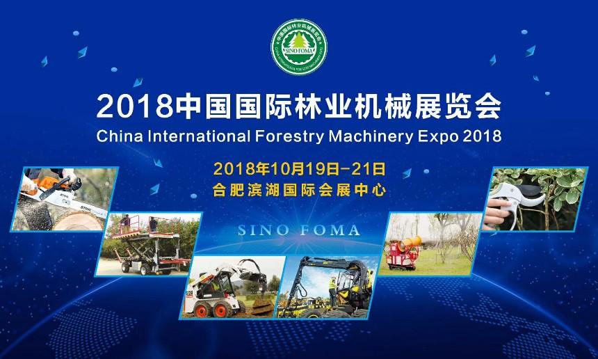 2018中国国际林业机械展览会暨智慧林业装备展