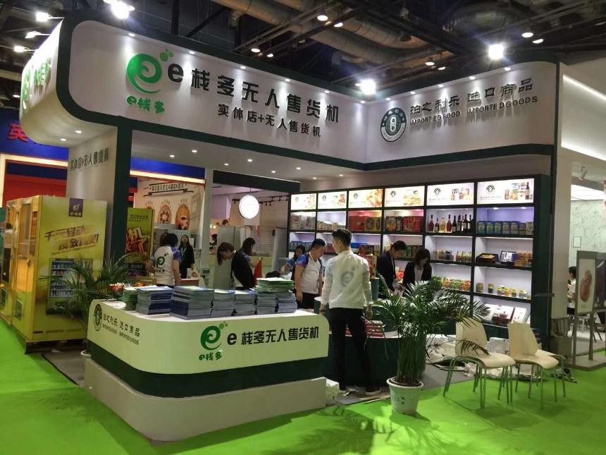 2019中国特许加盟展.武汉站