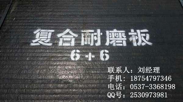 国龙6 6耐磨板  济宁堆焊双层金属板