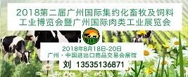 2018第二届广州国际集约化畜牧及饲料工业博览会 暨广州国际肉类工业展览会