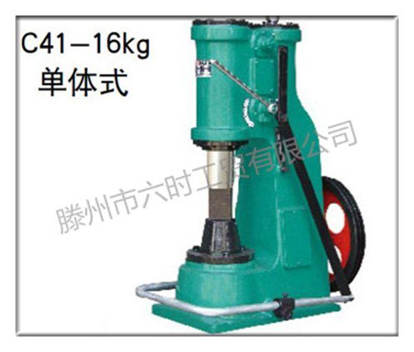 C41-16kg单体带底座电机空气锤《所有机床可视频看货》