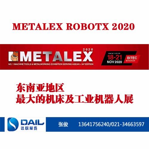 泰国机床展METALEX