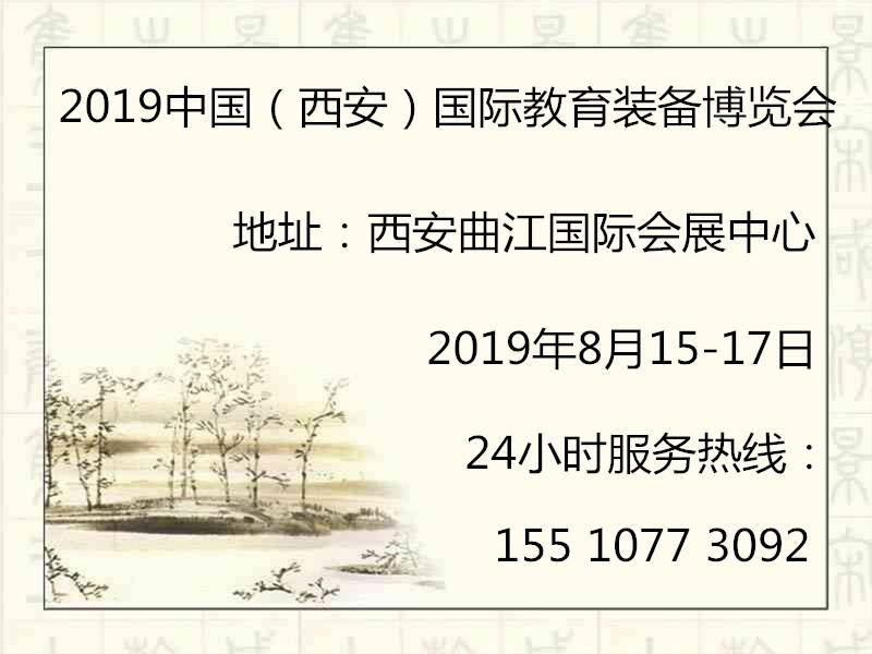 第十四届中国西安国际科技产业博览会 2019西安国际教育装备展