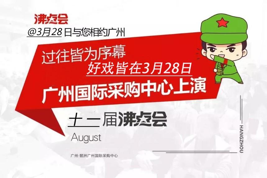 第11届社群团购博览会
