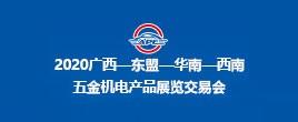 2020中国—东盟—华南—西南  五金机电产品展览交易会